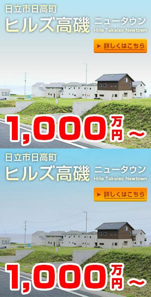 スペシャルコンテンツ:ヒルズ高磯ニュータウン〜きれいな海が見渡せる茨城県日立市の丘の上の住宅地