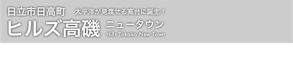 ヒルズ高磯ニュータウン〜豊浦不動産 鈴木工務店