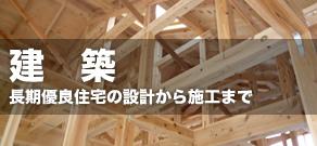 鈴木工務店の長期優良住宅のすごいところ