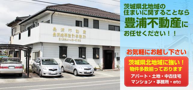 茨城県北地域の不動産に関することなら豊浦不動産にお任せください