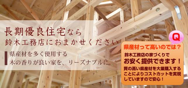 長期優良住宅のことなら茨城県日立市の鈴木工務店へ