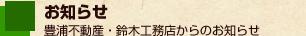 豊浦不動産からのお知らせ