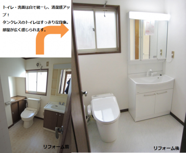 トイレ・洗面width=