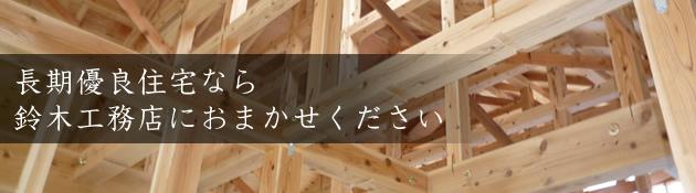 長期優良住宅なら鈴木工務店にお任せください