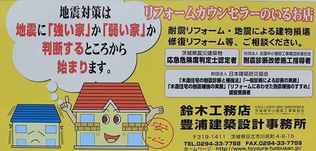 鈴木工務店のリフォーム